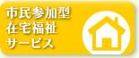 市民参加型住宅福祉サービス